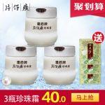 皇后牌片仔癀 珍珠霜25g*3瓶 珍珠膏国货护肤品