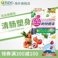 ISDG医食同源 爽快酵素 232果蔬酵素胶囊 120粒袋 日本进口孝素
