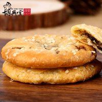 胡兴堂 正宗黄山特产烧饼薄金脆手工梅干菜烧饼酥饼北方传统糕点 160g
