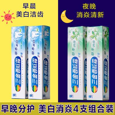 三金 西瓜霜草本消焱牙膏 牙齿美白100g*4支套装去烟渍牙渍口臭