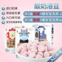 欧瑞园 酸奶溶豆豆宝宝零食小溶豆手工营养自制儿童水果溶豆益生菌溶溶豆 18g