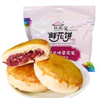轩庆 鲜花饼12枚 经典酥皮玫瑰饼云南特产零食糕点心