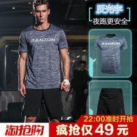 兰佐骑士 夏季篮球运动套装男士紧身跑步服装健身服两件套速干宽松短袖T恤