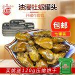 BDH北戴河 罐头牡蛎 油浸105g*7罐 罐头海鲜 认准原厂发货