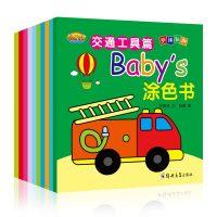 双语版幼儿认知识图大卡 Babys小孩学画基础本 涂色绘画手工游戏童书益智美术启蒙 专注力培养 小人图画书 全10册