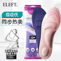 Eleft 4D行走鞋垫女夏季透气吸汗防臭按摩跑步运动鞋垫男加厚舒适 多色可选