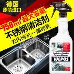 德国进口WEPOS 不锈钢清洁剂光亮剂清洁膏抛光不锈钢锅除锈剂锅具清洗 750ML
