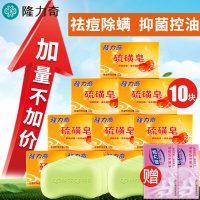 隆力奇 蛇胆硫磺皂 抑菌祛痘驱除螨虫香皂洁面皂洗脸洗澡肥皂 120g*10块