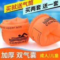Conquest搏路 游泳手臂圈水袖浮袖成人儿童游泳装备加厚游泳圈浮圈初学者