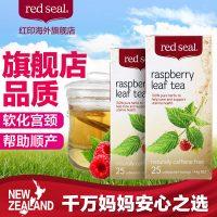 Red Seal红印 新西兰进口 覆盆子茶25包*2盒 软化宫颈助产茶孕妇茶 帮助顺产