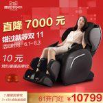OSIM傲胜 OS-855A uNano小天王按摩椅全身自动按摩椅家用3D天王椅