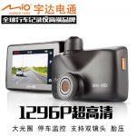 神达Mio宇达电通 MiVue 630 行车记录仪超高清监控夜视 选胎压双镜头