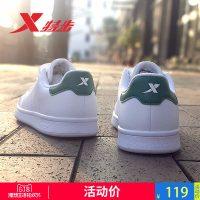 XTEP特步 情侣板鞋男鞋休闲鞋2017秋季时尚运动鞋滑板鞋男女绿尾小白鞋