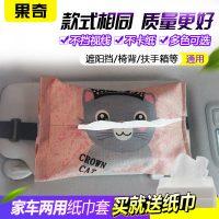 果奇 车用纸巾套家车两用车载纸巾盒可爱卡通汽车抽纸套创意车内用品