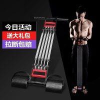 LISITE旺斯特 拉力器扩胸器男仰卧起坐拉力绳弹簧臂力器多功能运动家用健身器材 送指尖陀螺