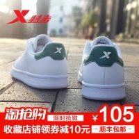 XTEP特步 情侣板鞋男鞋休闲鞋春季新款透气运动鞋滑板鞋男女绿尾小白鞋