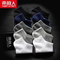 南极人 船袜男士低帮短袜夏季薄款纯色短筒棉袜子防臭隐形中筒男袜 10双装