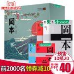 okamoto冈本 日本进口 避孕套超薄超润滑安全套情趣型001狼牙套成人用品byt 共27片
