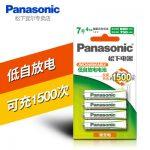 Panasonic松下 HHR-4MRC4B 充电电池KTV无线话筒鼠标麦克风七号AAA镍氢电池 7号800mAh*4节