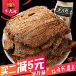 牛大胜 内蒙古风干牛肉干 手撕牛肉干250g台湾风味休闲零食