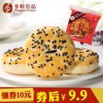 麦轩 老婆饼 广东特产糕点点心 红枣核桃馅饼 手信伴手礼礼盒 8个装(320g)