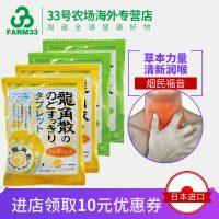 龙角散 日本进口保税 润喉含片薄荷柠檬味 21粒*4袋 利咽润喉化痰清嗓