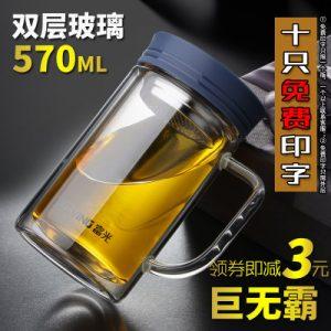 富光 玻璃杯双层大容量带把手办公水杯570ML带盖有滤网玻璃茶杯子
