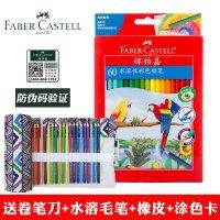 德国FABER-CASTELL辉柏嘉 114468 水溶性彩铅彩色铅笔水彩铅笔绘画彩笔 48色