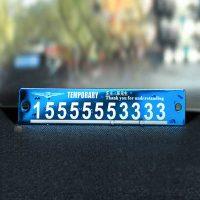 中益 定制临时停车电话号码牌挪车移车联系卡金属防晒不锈钢汽车摆件