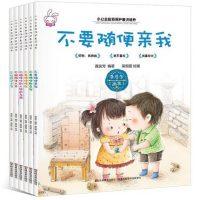 小公主自我保护意识培养绘本全套6册 宝宝早教安全教育启蒙