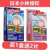 KOBAYASHI小林制药 日本小林退热贴 14片冰宝贴 婴幼儿童退烧贴医用 宝宝物理降温帖