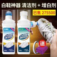 壹念 小白鞋神器一擦白清洗剂白鞋清洁剂擦鞋洗鞋神器刷去污去黄增白剂*2瓶+小方巾