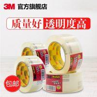 3M思高 透明封箱胶带宽胶带打包胶带粘性好抗拉力强粘的牢不留缝
