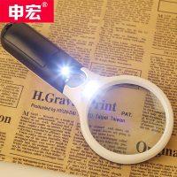 申宏 sh0100 高清手持放大镜老人阅读10倍带灯高倍看报儿童学生扩大镜