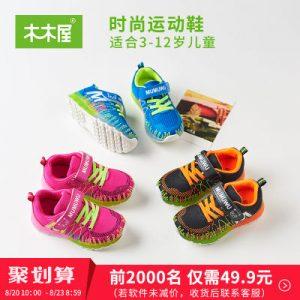 木木屋 童鞋2017秋季新品男女童休闲鞋子学生运动鞋中大童跑步鞋