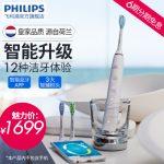 Philips飞利浦 HX9903 电动牙刷成人声波震动智能净白钻石智能亮白系列牙刷