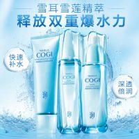 COGI高姿 雪耳护肤品套装少女补水保湿化妆品正品爽肤水乳液