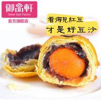 振彰御品轩 豆沙蛋黄酥早餐推荐特产手工糕点心休闲办公小零食6粒342g