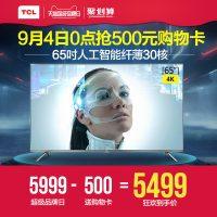TCL 65A730U 新品 65英寸4K金属超薄高清智能网络平板液晶电视机P2