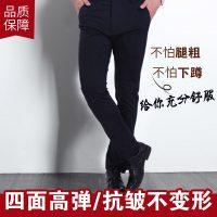 金佰顿 休闲裤男秋款弹力商务青年修身西裤免烫抗皱直筒长裤