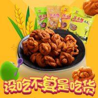 陈昌银 重庆特产磁器口陈麻花400g传统糕点零食原味盐味麻辣味 中华老字号