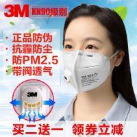3M 口罩9001v防尘口罩防雾霾pm2.5折叠防工业粉尘透气男女 25只装