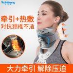 优禾康 YHK-CR01 颈椎治疗器劲椎病理疗仪牵引器家用医用热敷艾灸成人矫正颈托护颈