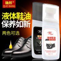 确邦 液体鞋油黑色+无色 真皮皮鞋保养油清洁剂鞋刷护理套装海绵通用翻新 75ml*3瓶