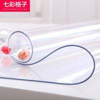 七彩格子 软玻璃PVC桌布防水防烫防油免洗透明胶垫塑料餐桌垫茶几垫水晶板 137*100cm