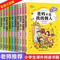 小学生励志故事书籍10册 爸妈不是我的佣人小学生课外阅读书籍1-3年级注音版儿童读物课外书必读冰心儿童文学精选