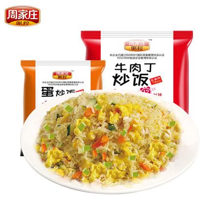 周家庄粥控 蛋炒饭牛肉炒盖饭自热米饭方便速食泡饭即食品快餐盒饭 140g*4袋 送泡碗