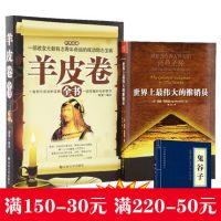 羊皮卷全书正版全集+世界上最伟大的推销员完整版+鬼谷子 共3本 励志书籍 畅销书