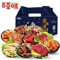 BE&CHEERY百草味 卤味零食礼包507g 猪肉脯牛肉干小吃特产礼包麻辣