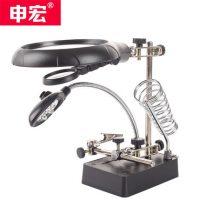 申宏 sh0017 台式放大镜10倍带电源带灯支架多功能电焊手机主板维修工作台